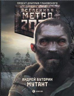 Андрей Буторин - Метро 2033: Мутант