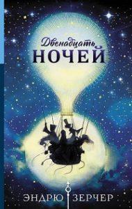 Эндрю Зерчер - Двенадцать ночей