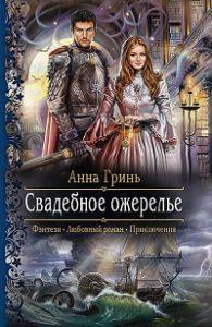 Анна Гринь - Свадебное ожерелье