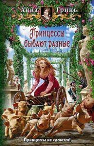 Анна Гринь - Принцессы бывают разные