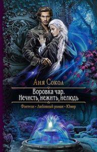 Аня Сокол - Воровка чар. Нечисть, нежить, нелюдь