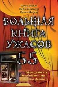 Большая книга ужасов – 55 (сборник)