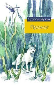 Эдуард Веркин - Пролог (сборник)