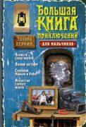 Большая книга приключений для мальчиков (сборник) скачать