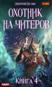 Дмитрий Нелин - Сибирская чума