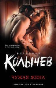 Владимир Колычев - Чужая жена