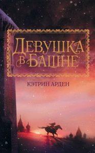Кэтрин Арден - Девушка в башне