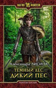 Александра Лисина - Темный лес. Дикий пес