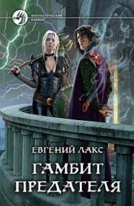 Евгений Лакс - Гамбит предателя