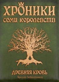 Ярослав Заболотников - Древняя кровь