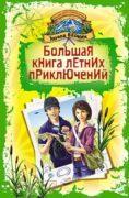 Большая книга летних приключений скачать