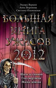 Анна Воронова, Светлана Ольшевская, Эдуард Веркин - Большая книга ужасов 2012