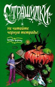 Эдуард Веркин - Не читайте черную тетрадь!
