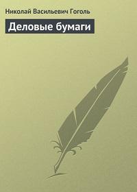 Николай Гоголь - Деловые бумаги