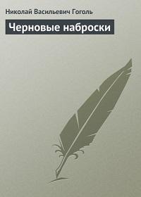 Николай Гоголь - Черновые наброски