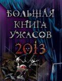 Большая книга ужасов 2013 (сборник) скачать