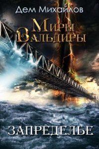 Дем Михайлов - Запределье