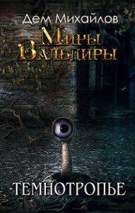 Дем Михайлов - Темнотропье