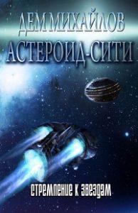 Дем Михайлов - Стремление к звездам