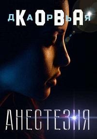 Дарья Кова - Анестезия