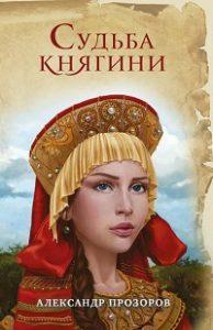 Александр Прозоров - Судьба княгини