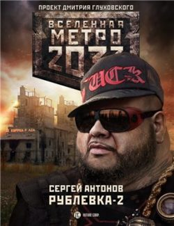 Сергей Антонов - Метро 2033: Рублевка-2. Остров Блаженных