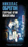 Голубые огни Йокогамы скачать