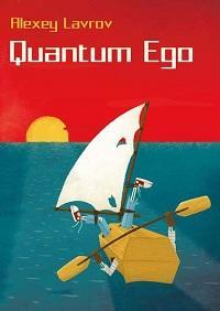 Алексей Лавров - Quantum Ego