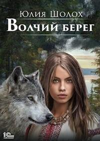 Юлия Шолох - Волчий берег