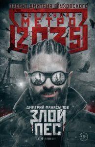 Дмитрий Манасыпов - Метро 2035: Злой пес