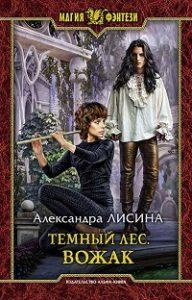 Александра Лисина - Темный лес. Вожак