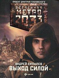 Андрей Ерпылев - Метро 2033: Выход силой