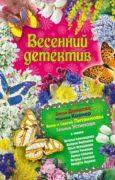 Весенний детектив 2010 (сборник) скачать