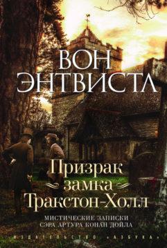 Вон Энтвистл - Призрак замка Тракстон-Холл
