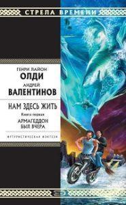 Андрей Валентинов, Генри Лайон Олди - Армагеддон был вчера