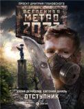 Метро 2033: Отступник скачать