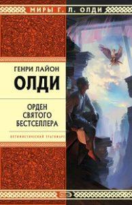 Генри Лайон Олди - Докладная записка