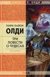 Генри Лайон Олди - Снулль вампира Реджинальда