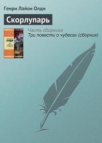 Генри Лайон Олди - Скорлупарь