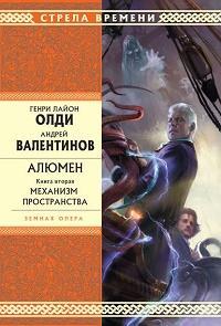 Андрей Валентинов, Генри Лайон Олди - Механизм Пространства