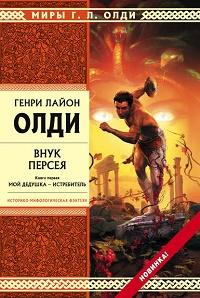 Генри Лайон Олди - Внук Персея. Мой дедушка – Истребитель