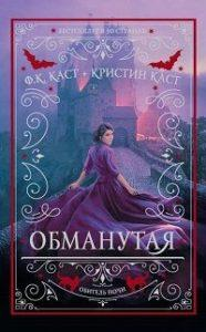 Кристин Каст, Ф. К. Каст - Обманутая