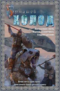 Сергей Тармашев - Холод. Неотвратимая гибель. Ледяная бесконечность. Студёное дыхание