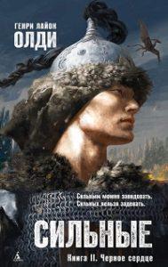 Генри Лайон Олди - Черное сердце