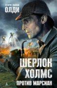 Шерлок Холмс против марсиан скачать