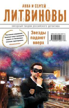 Анна и Сергей Литвиновы - Звезды падают вверх