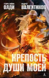 Андрей Валентинов, Генри Лайон Олди - Крепость души моей