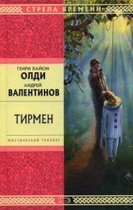 Андрей Валентинов, Генри Лайон Олди - Тирмен