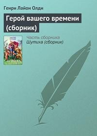 Генри Лайон Олди - Герой вашего времени (сборник)