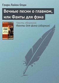 Генри Лайон Олди - Вечные песни о главном, или Фанты для фэна